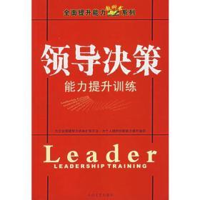 领导决策能力提升训练