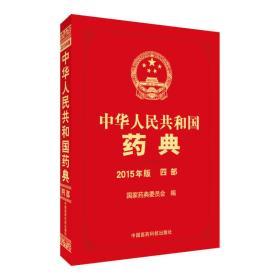送书签qd-9787506775397-中华人民共和国药典(2015年版4部)(精)