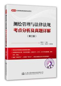 2015年测绘管理与法律法规考点分析及真题详解(第三版)