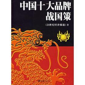 中国十大品牌战国策