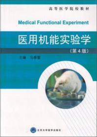 医用机能实验学(第4版)