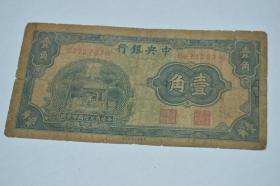民国纸币中央银行壹角