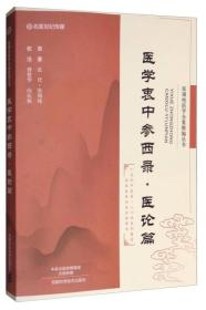 张锡纯医学全集精编丛书:医学衷中参西录(医论篇)