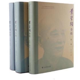 叶圣陶全传(精装本)