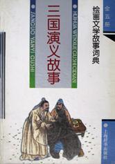 绘画  三国演义故事