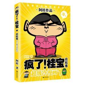 《疯了!桂宝》白金礼盒装(1-6)