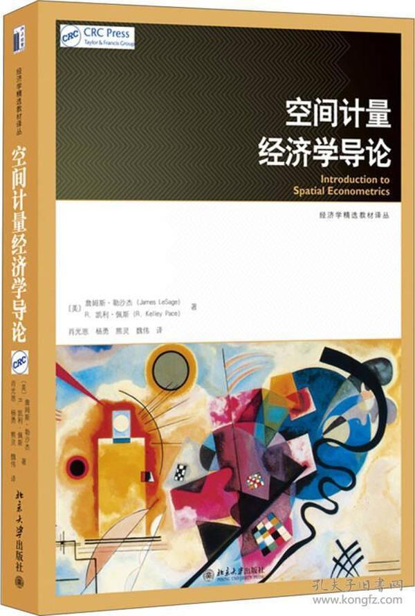 经济学精选教材译丛:空间计量经济学导论
