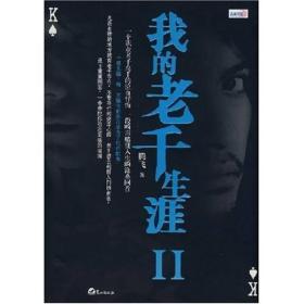 我的老千生涯Ⅱ 腾飞 9787806719633 鹭江出版社