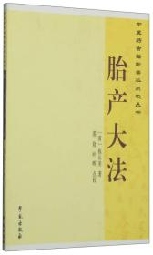 中医药古籍珍善本点校丛书:胎产大法