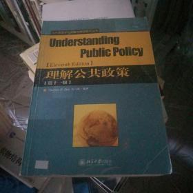 理解公共政策:[英文本]
