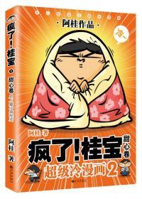 疯了!桂宝2:甜心卷(白金版)