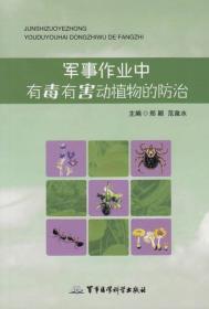 军事作业中有毒有害动植物的防治