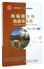"""动物微生物免疫与应用/高职高专教育""""十二五""""规划建设教材"""
