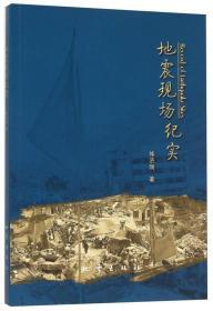 地震现场纪实 修济刚 地震出版社 9787502846848