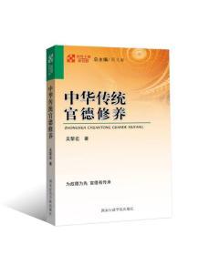领导干部新视野:中华传统官德修养