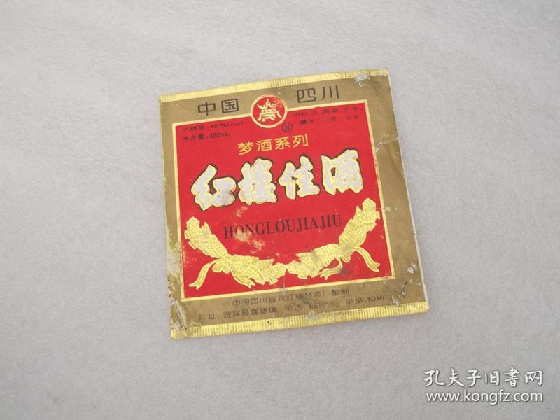 中国四川《梦酒系列《红楼佳酿》(即;红楼梦酒标)四川宜宾红楼梦酒厂(梦酒酒标)约90年左右