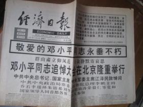 原版经济日报(1997年2月26日1-4版)(有邓小平追悼会内容)