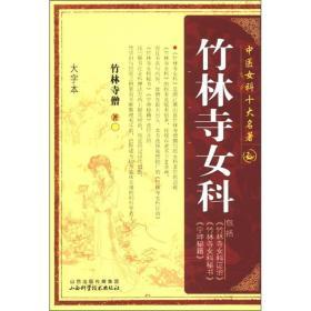 中国女科十大名著:竹林寺女科