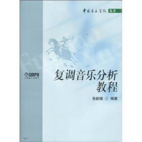 【二手包邮】复调音乐分析教程 张韵璇 上海音乐出版社