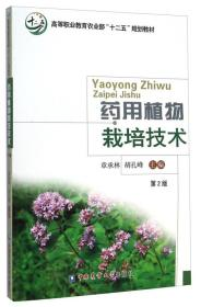 药用植物栽培技术高等职业教育农业部十二五规划教材