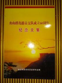 舟山群岛游击支队成立60周年纪念文集.