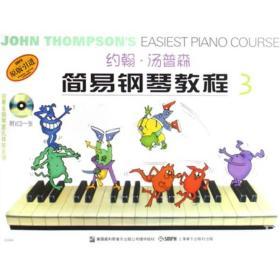 约翰汤姆森简易钢琴教程3