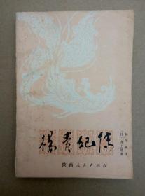 杨贵妃传(1984年一版一印)