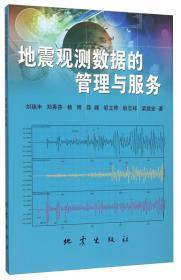 地震观测数据的管理与服务