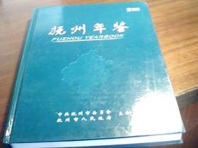 抚州年鉴2004