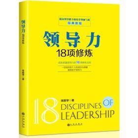 领导力18项修炼