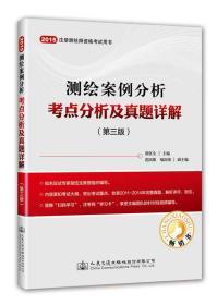 2015年测绘案例分析考点分析及真题详解(第三版)