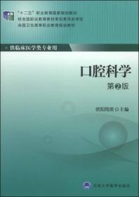 口腔科学(第2版)(职业教材)
