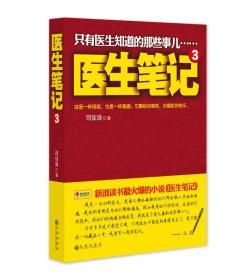 正版】医生笔记3