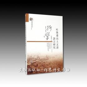 《吐鲁番出土文书语言研究》