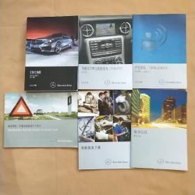 E级长轴距轿车和运动轿车用户手册+保养小册+驾驶室管理及数据系统+声控系统 等6本(有外函套)