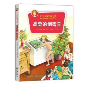 了不起的高登系列:高登的倒霉日(风靡北美校园,畅销60万册,欧美著名童书作者重磅推荐,塑造孩子的领袖特质,培养孩子的优秀品格)
