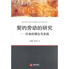 契约劳动的研究:日本的理论与实践