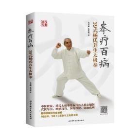 拳疗百病——39式杨氏养生太极拳