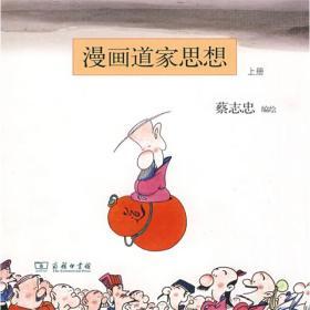 漫画道家思想(上册)