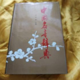 中国名言辞典  精装品好 王延梯签赠本