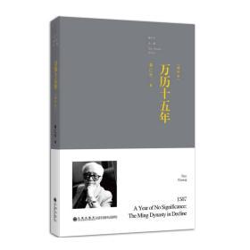 万历十五年(最新增订本) (台湾著名学者陶希圣先生所写《陶希圣读后记——君主集权制之末路》一文,属首次在大陆面世)&nbsp黄仁宇九州出版社