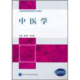全国医学院校高职高专系列教材:中医学