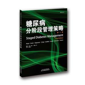 糖尿病分阶段管理策略 第3版