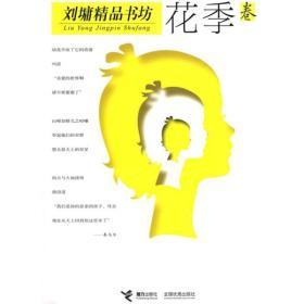 刘墉精品书坊(花季卷)