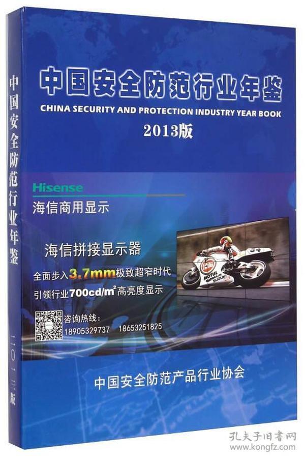 中国安全防范行业年鉴2013版