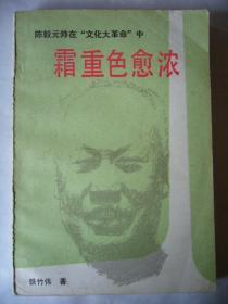"""霜重色愈浓——陈毅元帅在""""文化大革命""""中"""