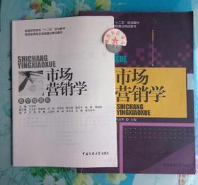 正版85新  市场营销学 尹启华 中国传媒大学出版社 9787565710759