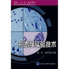 二手正版形态学实验技术 赵荧 唐军民 北京大学医学出版社9787811160758ah
