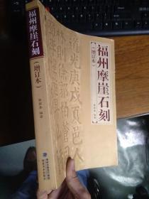 福州摩崖石刻【增订本】封面略瑕疵 2011年一版一印  近新