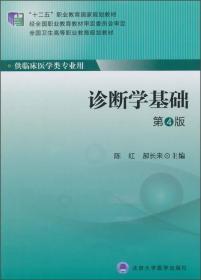 清仓处理! 诊断学基础第4版陈红9787565908927北京大学医学出版社